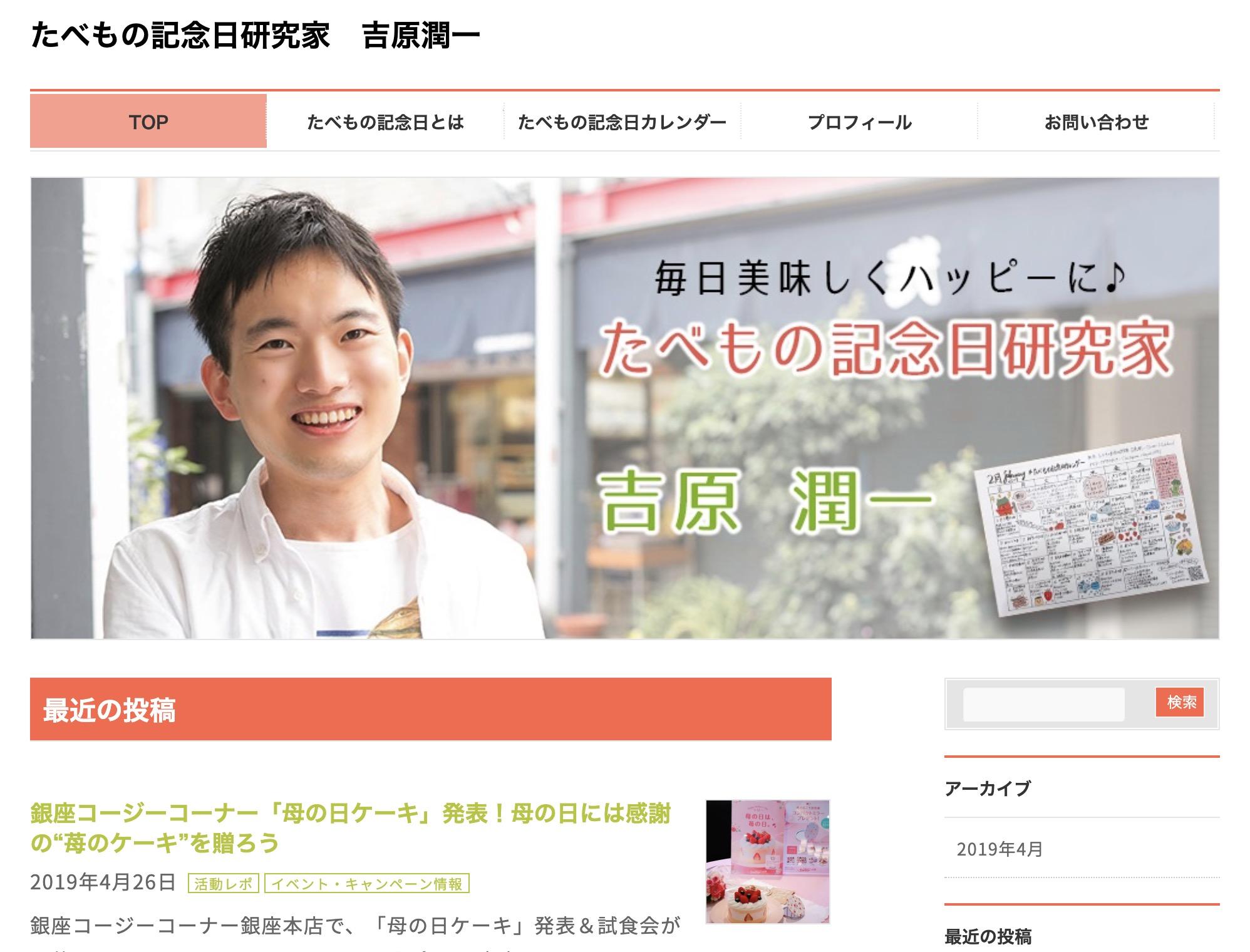 【制作実績】たべもの記念日研究家ホームページ