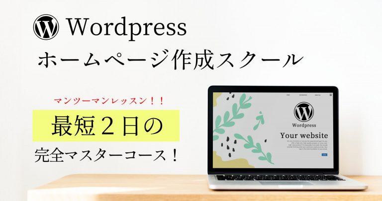 Wordpressホームページ制作スクール