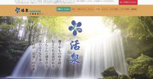 【制作実績】活泉足体養身世界 台北ホームページ