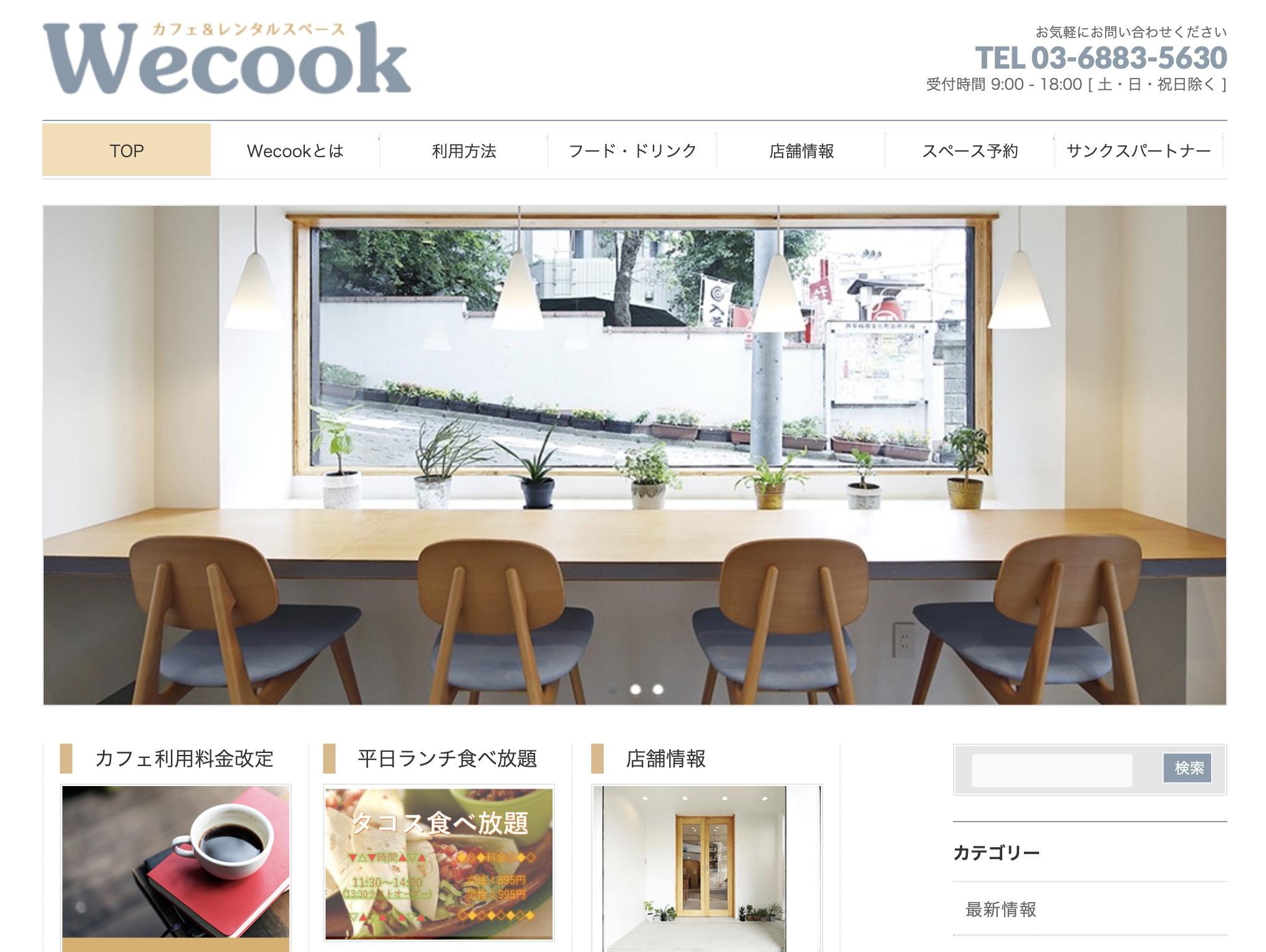 【制作実績】Wecook高田馬場ホームページ