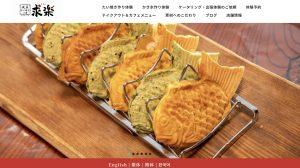 【制作実績】浅草たい焼き工房「求楽」ホームページ