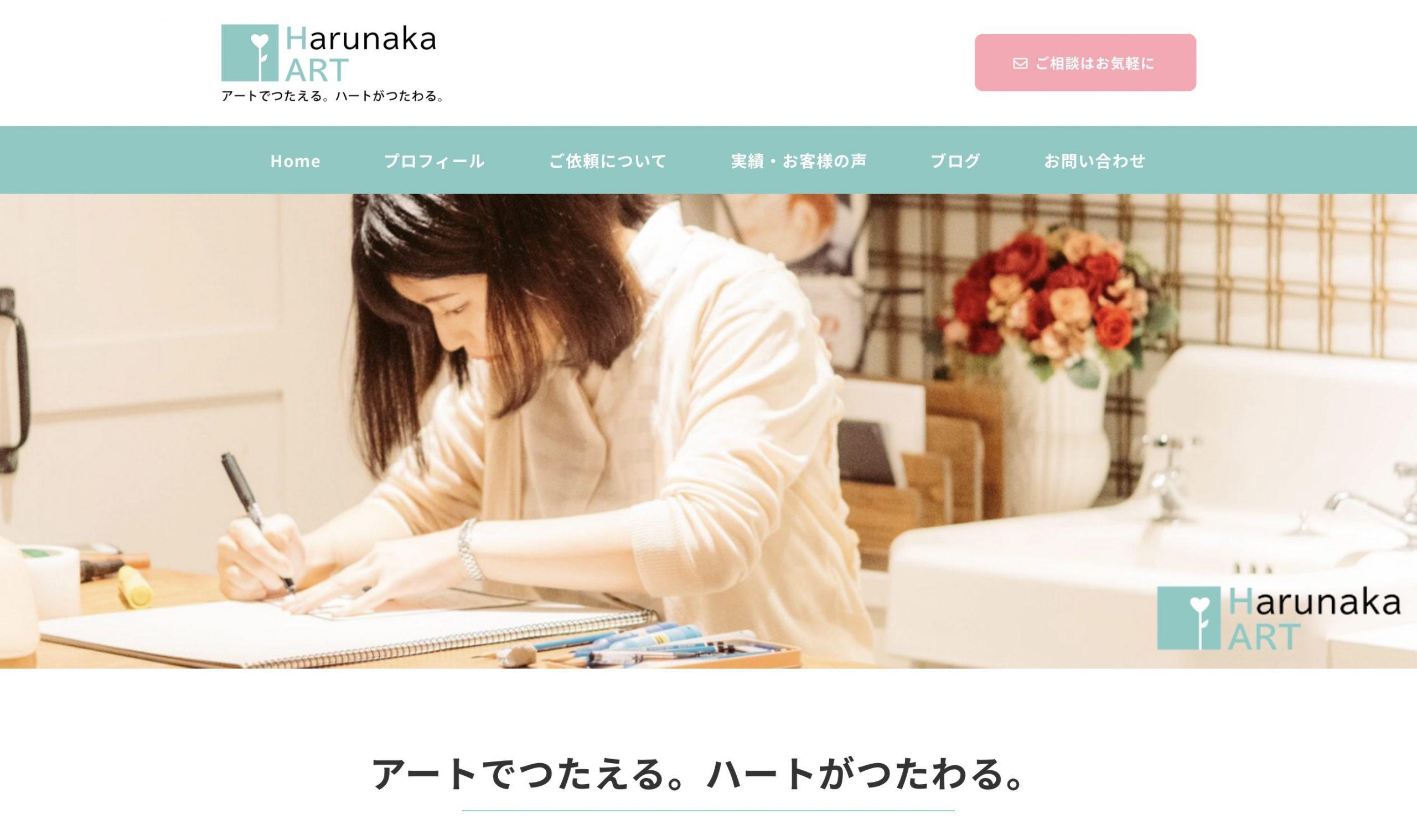 【制作実績】ハルナカアート ホームページ
