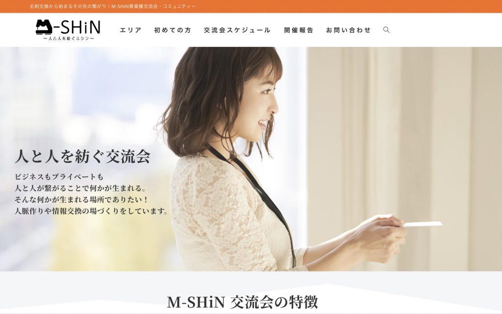 M-SHiN異業種交流会