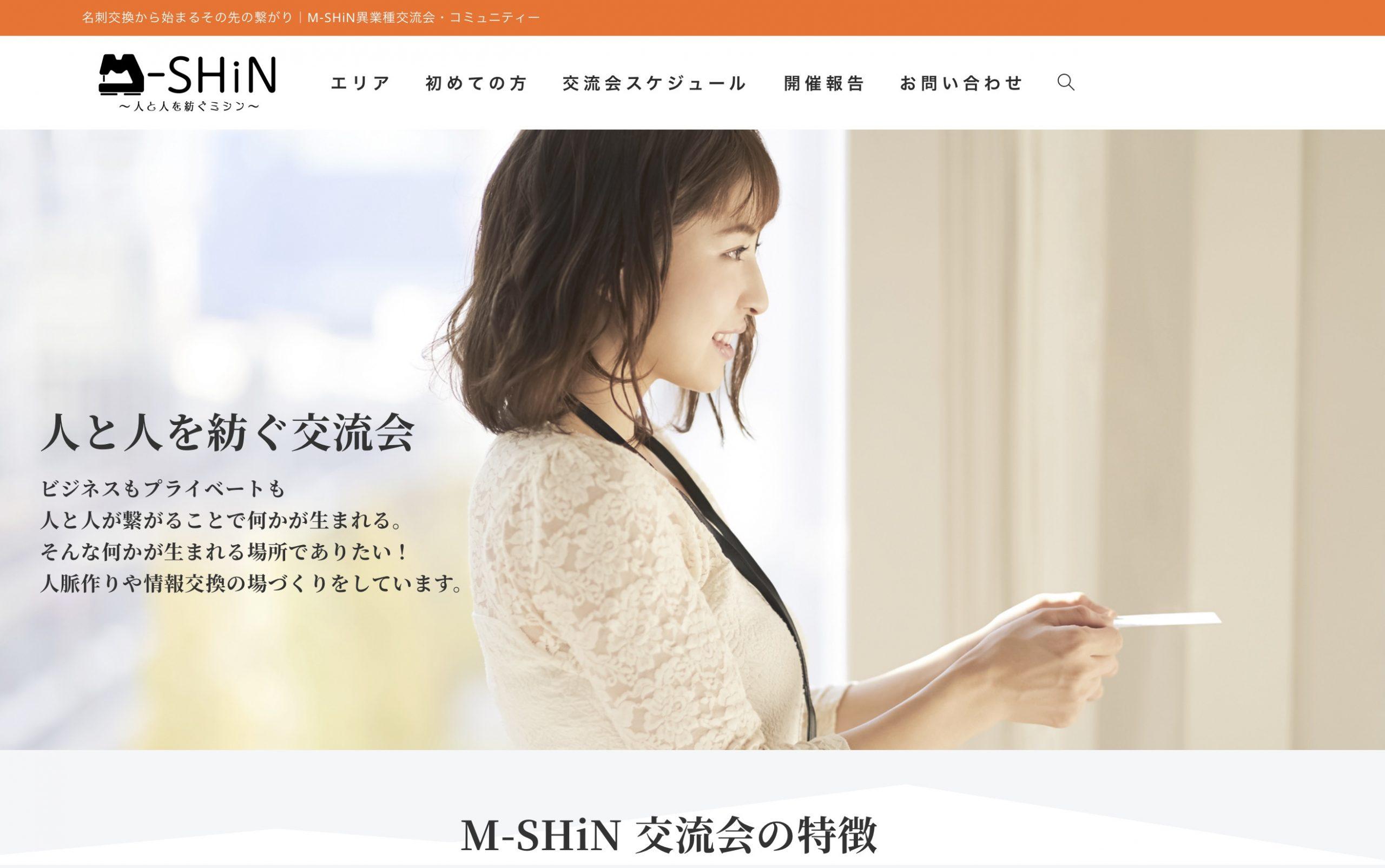 【制作実績】M-SHiN異業種交流会ホームページ