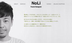 【制作実績】NoLi Facial Designerホームページ
