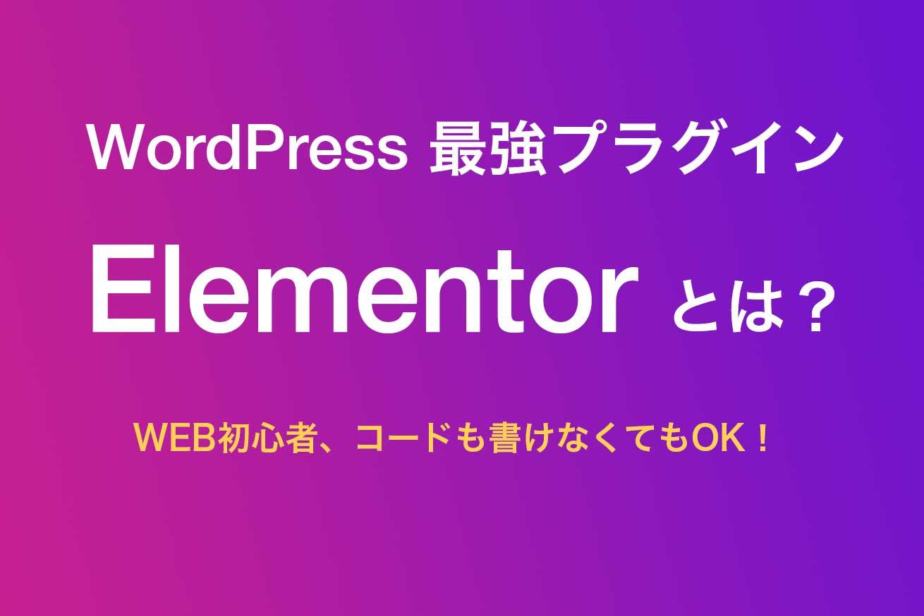 視覚的にホームページ制作できる最強プラグイン!Elementor(エレメンター)